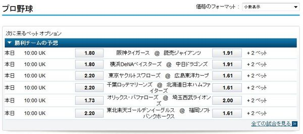 2014プロ野球にベット!.jpg