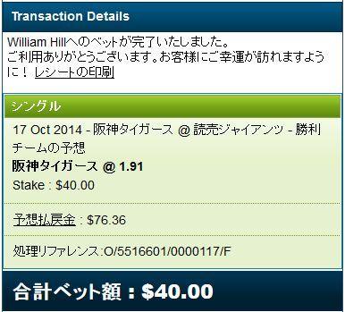 CS2014第3戦巨人vs阪神ベット.jpg