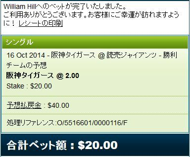 CS第2戦は阪神の勝ちに賭ける.jpg
