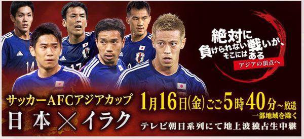 アジアカップ2015.jpg