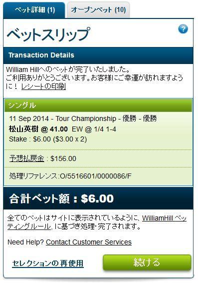 ツアーチャンピオンシップ2014松山英樹にベット.jpg