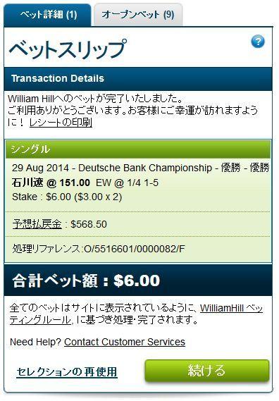 ドイツバンク選手権2014石川遼ベット.jpg
