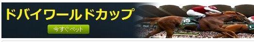 ドバイワールドカップ2014バナー.jpg