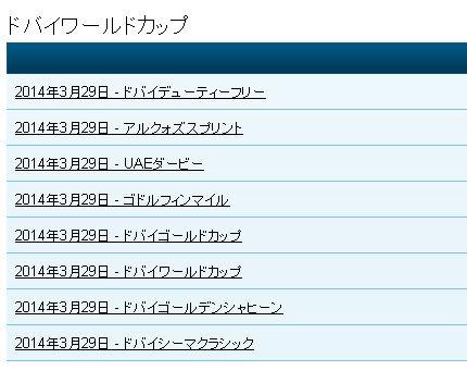 ドバイワールドカップ2014レース.jpg