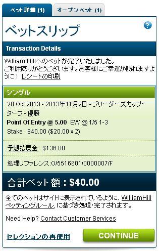 ブリーダーズカップ2013馬券購入2.jpg