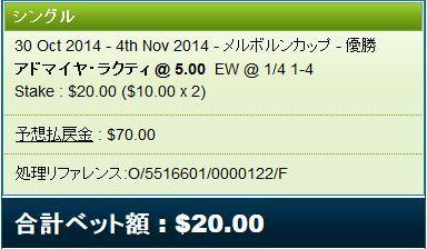 メルボルンカップ2014アドマイヤラクティにベット!.jpg