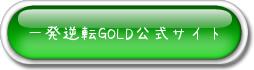 一発逆転goldバナー.jpg