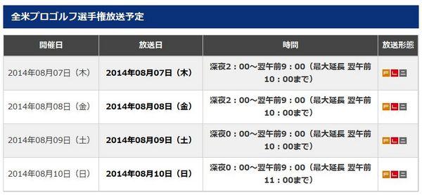 全米プロ2014中継予定.jpg