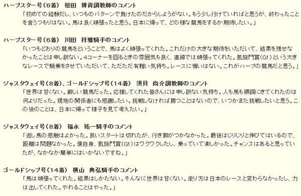凱旋門賞2014レース後のコメント.jpg
