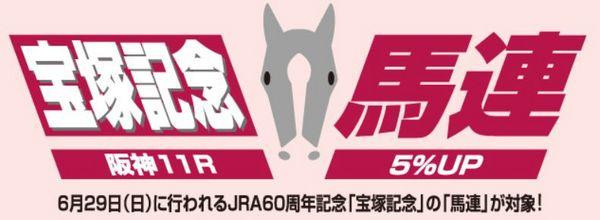 宝塚記念は馬連5%アップ.jpg