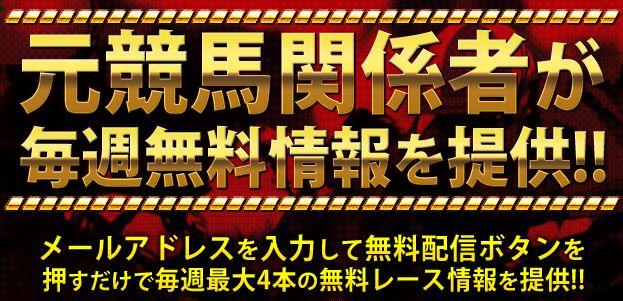 競馬予想会社の広告.jpg