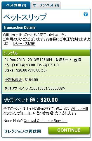 香港カップ2013馬券購入トウケイヘイロー2.jpg