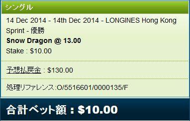 香港スプリント2014スノードラゴン単勝.jpg