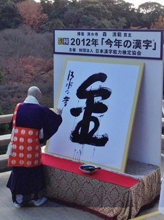 2012年今年の漢字.jpg