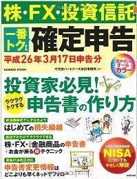 2014年確定申告本.jpg