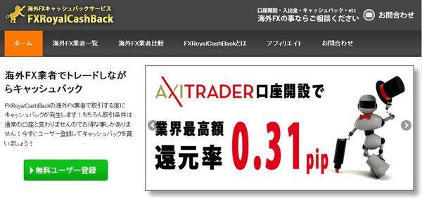 AxiTrader口座開設1.jpg