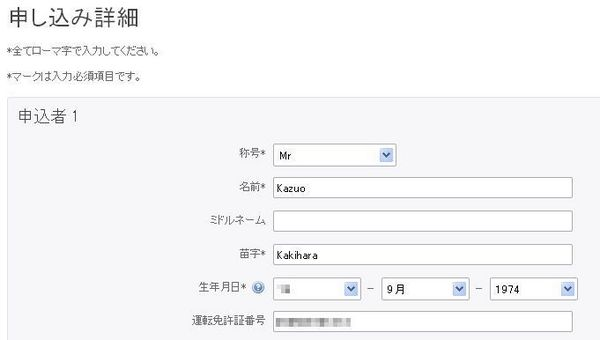 AxiTrader口座開設12申し込み詳細1.jpg