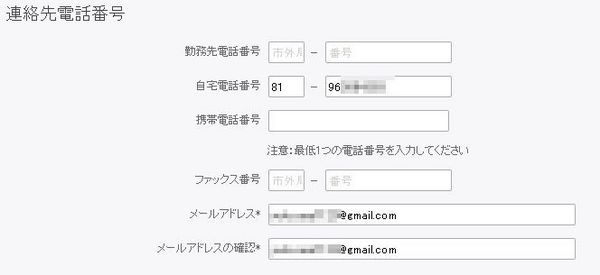AxiTrader口座開設12申し込み詳細3.jpg