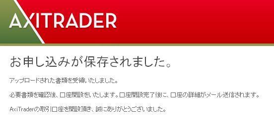AxiTrader口座開設18完了.jpg