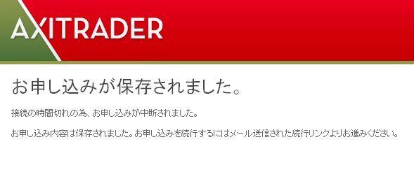 AxiTrader口座開設20接続時間切れ.jpg
