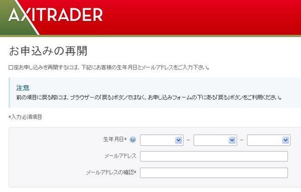 AxiTrader口座開設21お申込み再開.jpg