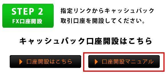 AxiTrader口座開設3マニュアル.jpg