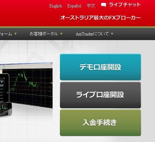 AxiTrader口座開設5ライブ口座.jpg