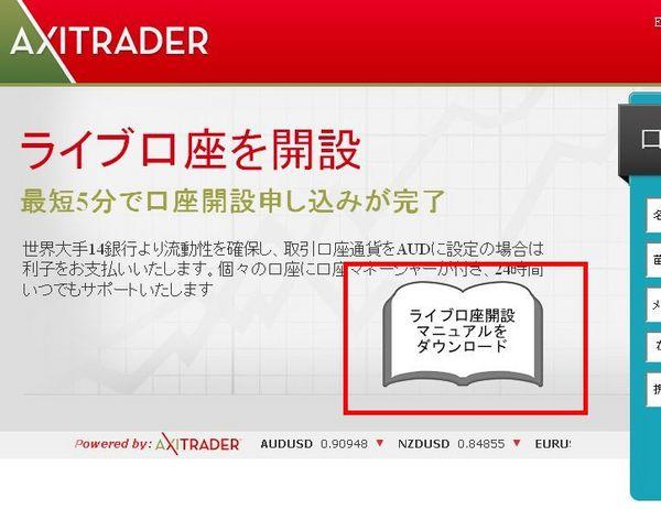 AxiTrader口座開設7マニュアル.jpg