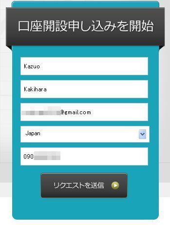 AxiTrader口座開設8申し込み.jpg