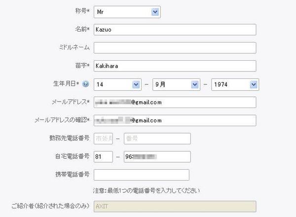 AxiTrader口座開設9個人情報入力.jpg