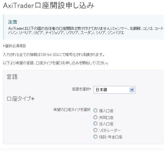 AxiTrader口座開設9申し込み日本語.jpg