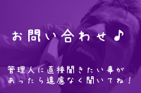 お問い合わせ2.jpg