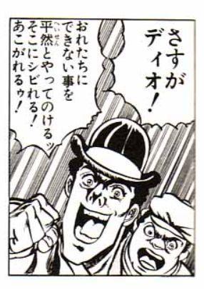 さすがディオ!.jpg