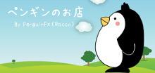 ほのぼのお店バナー220.jpg