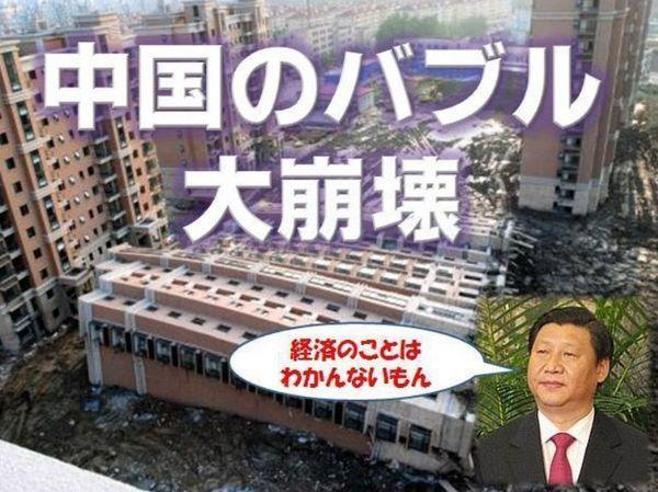 中国バブル大崩壊.jpg