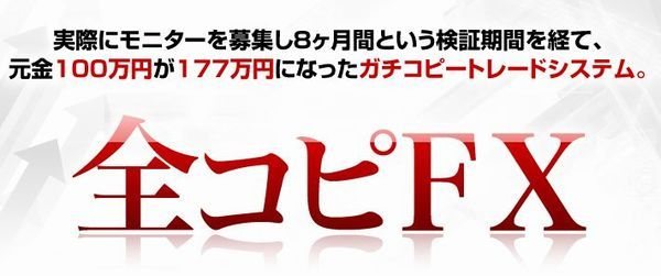 全コピFX1.jpg