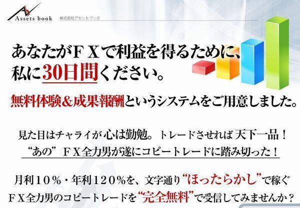全コピFX20120925-3.jpg