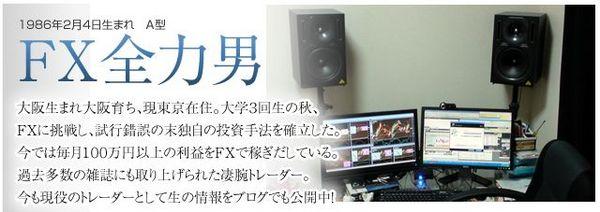 全コピFX20121025-3.jpg