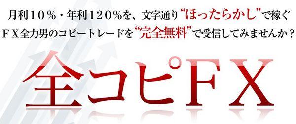 全コピFX20121025-4.jpg