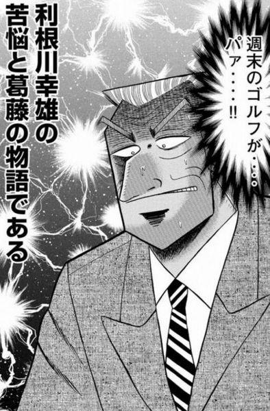 利根川幸雄の物語.jpg