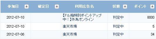 外為オンライン3.jpg