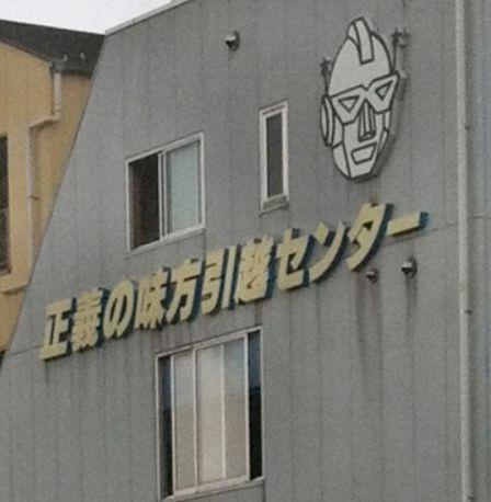 正義の味方引越しセンター.jpg