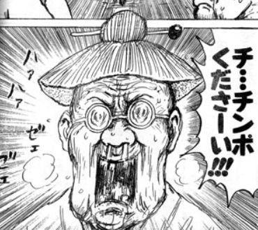 漫☆画太郎珍ポ下さい.jpg