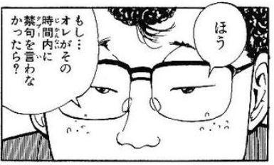 禁句.jpg