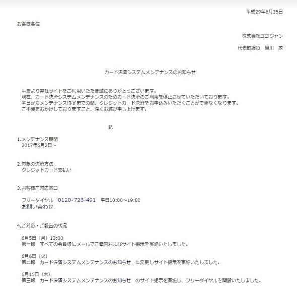 FX-ONクレジットカード決済謝罪文.jpg