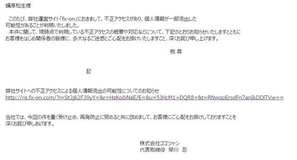 FX-ON不正アクセスメール.jpg