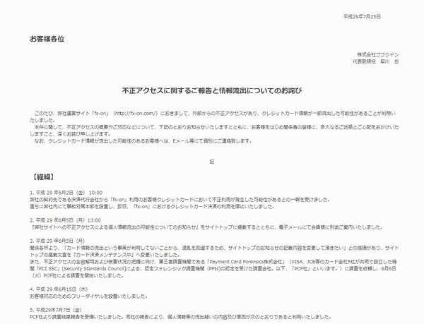 FX-ON不正アクセスメールお詫び.jpg