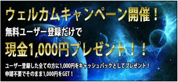 FXRoyalCashBack1000円プレゼント.jpg