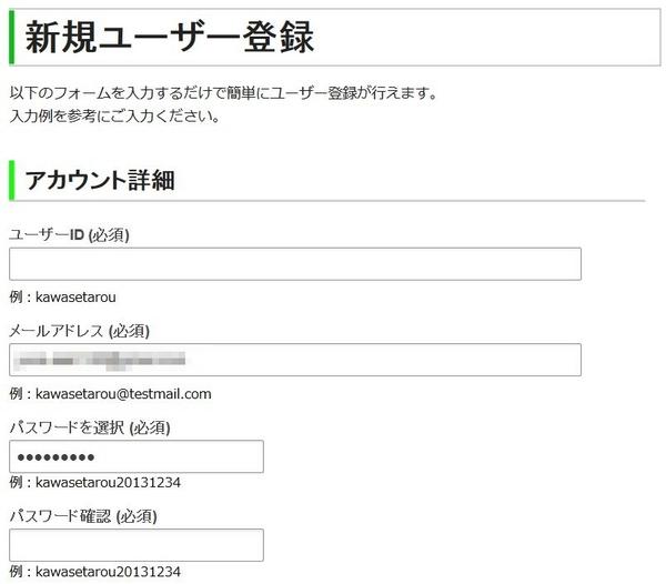 FXRoyalCashBackユーザー登録.jpg