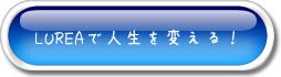 LUREAボタン2.jpg